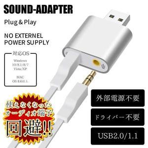 サウンドアダプター USB オーディオ 3.5mm ヘッドフォン ジャック マイク 変換 ET-SD...