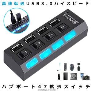 高速転送 USB3.0 ハイスピードハブポート 4 7 拡張 スイッチ ブルー LEDランプ PC パソコン スキャナ 4ポート HIGHHUB