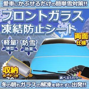 選べる5色 車用品 フロントガラス 凍結防止シート 厚手 除...