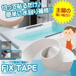 フィックス テープ 防水 バスコーク コーナー 水回り 補修 洗面所 流し台 浴槽 施工 リフォーム...