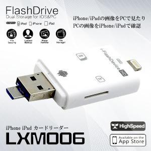iPhone iPad カードリーダー Flash device HD SD TF カード USB microUSB Lightning LXM006