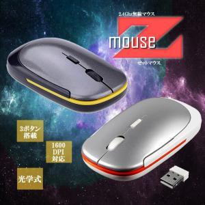 無線 マウス ゼットマウス 光学式 USB 軽量 無線マウス 3ボタン パソコン PC 周辺機器 DPI 1600 ワイヤレス Windows ZMOUSE