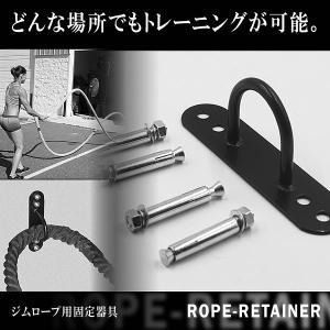 ジムロープ用 固定器具 トレーニング 筋トレ 縄 スイングロ...