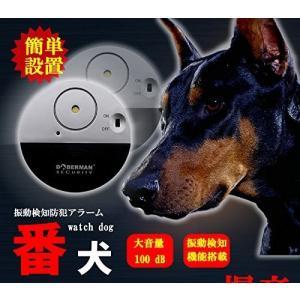 振動を検知して爆音アラームが鳴り響く!!! 防犯アラーム番犬。  本体裏が両面ープになっており、自宅...