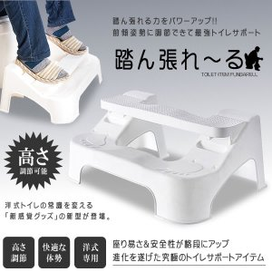 踏ん張れ〜る トイレ 踏み台 高さ調節可能 安全 補助 大人 子供  トレーニング 滑り止め 改良版 便所 腹痛 CM-FUNBARELL