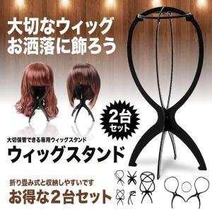 ウィッグスタンド 2台セット カツラ 髪の毛 美容 装飾 コスプレ 衣装 ヘアー ロング ショート ...