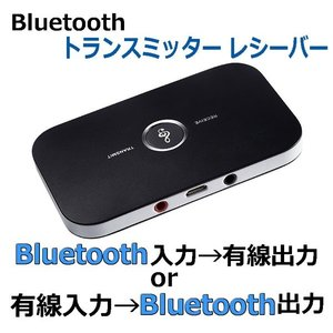 トランスミッター レシーバー 受信機 送信機 アダプター Bluetooth レシーバー トランスミッター オーディオ レシーバー G-CLEF