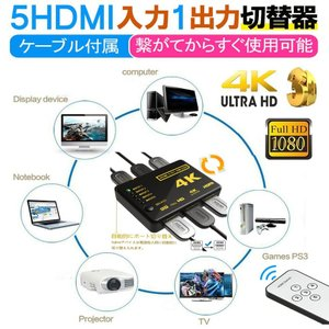 HDMI切替器 分配器 5入力1出力 HDMI セレクター 1080p対応 3D映像 フルHD対応 ...