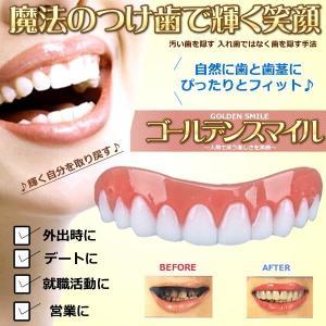 ワンタッチ フィッティング 白い歯 マウスピース 汚い歯 隠す上歯用 男女兼用 デンタルケア SMILE