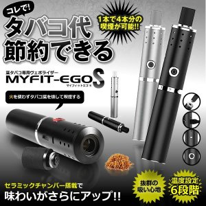 次世代モデル FyFit Ego-S 電子タバコ 葉タバコ ヴェポライザー 節約スターターキット 温度設定 6段階 2200mAh MYFITEGO