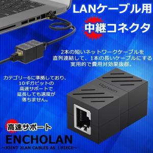 LANケーブルの長さが足りない時に継ぎ足して 使う10ギガビット対応のLAN延長コネクタです。   ...
