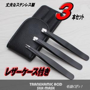 用途によって使い分けできる毛抜き3種セット。 先細/先平/ピンセット の3種入り。 密集した毛や細い...
