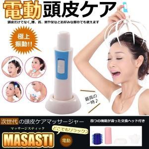 ヘッドマッサージ 電動マッサージャー 多機能マッサージャー 頭皮マッサージ 顔 ボディ 用 振動 マッサージ MASASTI