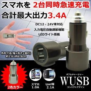 自動車のアクセサリソケットから スマートフォンやタブレットを充電できる車載充電器です。  USBポー...