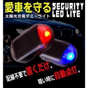 セキュリティ 車 防犯 ライト 自動車 盗難防止 点滅 ダミー LED ソーラー 充電 太陽光 A7FB|aspace