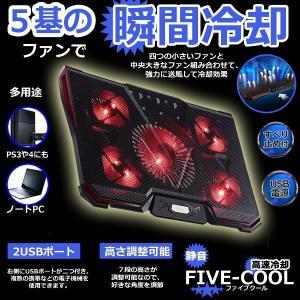 5ファン ノートパソコン 冷却パッド 冷却台 ノートPCクーラー クール 超静音 USBポート2口 ...