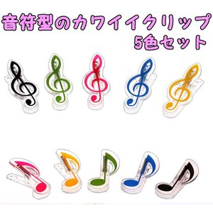 かわいい8分音符とト音記号のクリップセットです♪ それぞれ5色のカラフルセット。用途別に、気分によっ...