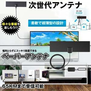 次世代 ペーパーアンテナ テレビ 室内 HD 卓上 TV アンテナ UHF VHF対応 65KM 受信範囲 ブースター付き USB式 避雷 PEPAANTEN