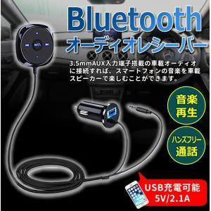 Bluetooth レシーバー 車 オーディオ ハンズフリー シガーソケット USB充電 iPhon...