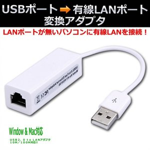 LANアダプターの変換を簡単に行えます!  Windows・Mac対応!  USBポートをLAN端子...