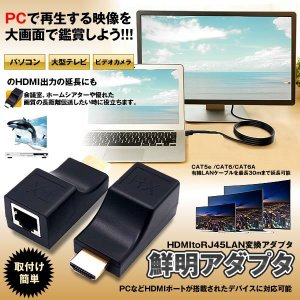 HDMI 鮮明アダプタ 延長器 HDMI to RJ45 LAN 変換 HDCP パソコン モニタ ...