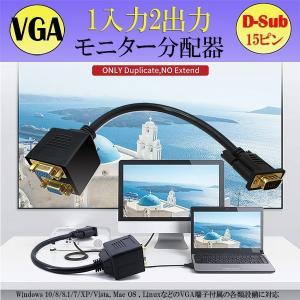 VGA ディスプレイ分配器 (1入力-2出力)は1台のパソコンから2台のディスプレイに分配可能なアナ...