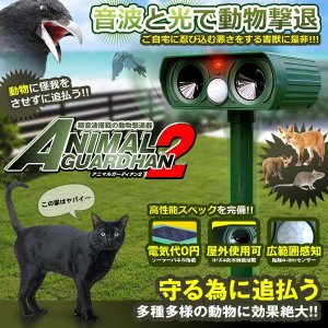 アニマルガーディアン2 超音波 動物撃退器 猫よけ カラス 対策 害獣駆除 動物駆除 ソーラー式 電源不要 ANIGAR02 aspace