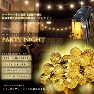 パーティーナイト 30灯 ソーラー LED 照明 防水 イルミネーション ライト 6m バブル型 シャンパンゴールド PARTY30 aspace