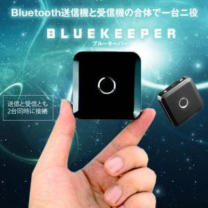 ブルーキーパー Bluetooth  オーディオ 送信機 受信機 レシーバー トランスミッター 3.5mm端子 BLUEKEEPER