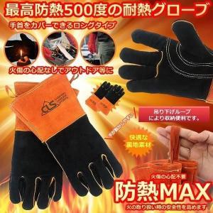 厚手でやけどの恐れのある作業におススメ耐熱手袋です。 表はしっかりとしたスエード。(最高防熱500度...
