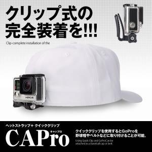 キャップロ GoPro 用 アクセサリ ヘッドストラップ クリップ ヘルメット 装着 頭 直接 MA...