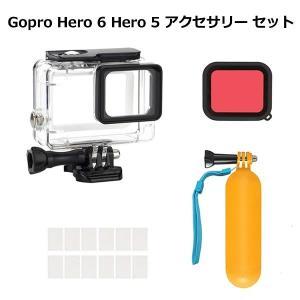 Gopro Hero 6 Hero 5 アクセサリー セット 防水ケース 防水ハウジング フローティ...