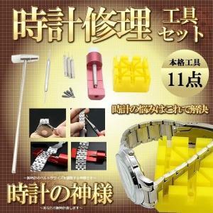 時計 修理 工具 10点セット 腕時計 ベルト 調整 腕時計 ツール メンテナンス 専用工具 電池交換 TOKEGO