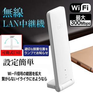 無線LAN中継器 WiFi信号増幅器 WIFIリピーター MAX 300Mbps 2.4GHz 強化拡張 LANCHUKI