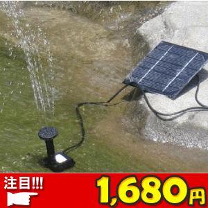 ソーラー 噴水 ガーデン パネルで省エネ仕様 池でも使える 池ポンプ FS-H4009 aspace