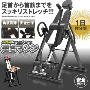 逆さマシン 逆さ ぶら下がり 健康器 肩フレーム 安心設計 逆立ち ストレッチ 器具 逆立ち 健康法 自宅 SAKASAMASIN