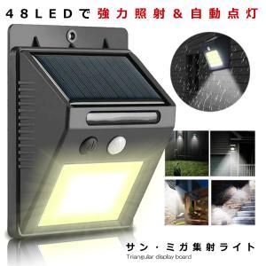 サン・ミガ 集射ライト センサーライト ソーラー 48LED COB光源 知能モード 屋外 照明 人感  防犯 防水 自動点灯 SHUSHASANMI|aspace