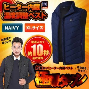 暖房 ダウンジャケット ネイビー XLサイズ ヒーター 内蔵 ベスト 男女 3段階 温度調整 USB 加熱 GOKUDOWN-NV-XL|aspace