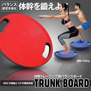 トランクボード レッド バランスボード ダイエット 体幹トレーニング用 Everymile 滑り止め...