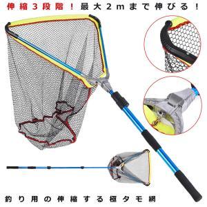 極タモ タモ網 玉網 折り畳み 伸縮3段階 長さ調節可能 釣り具 全長2m コンパクト 釣り網 GOKUTAMOの画像