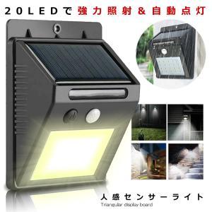 センサーライト 屋外 LED 20個 ソーラーライト 人感センサー  屋内 明るい 防水 太陽光 玄関 防犯 自動点灯 TERAHOUSE|aspace