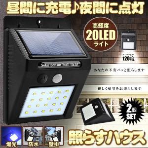 センサーライト 2個セット 屋外 LED 20個 ソーラーライト 人感センサー 屋内 明るい 防水 太陽光 玄関 防犯 自動点灯 2-TERAHOUSE aspace