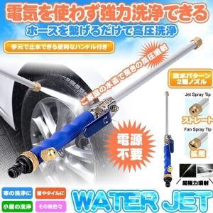 ◆電気ナシでも超強力! ご家庭の水道で驚きの高圧噴射を実現する洗浄ノズル。 ホース(別売)に繋げるだ...