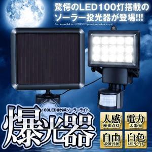 LEDライト 投光器 100LED 赤外線 ソーラーライト 防水 屋外 パワード 省エネ モーションセンサー セキュリティ BAKUKOUKI|aspace
