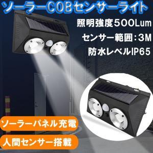 集射ライト センサーライト ソーラー COB光源 知能モード 屋外 照明 人感 防犯 防水 自動点灯Q30COB aspace