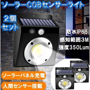 集射ライト センサーライト ソーラー COB光源 知能モード 屋外 照明 人感 防犯 防水 自動点灯QC16COBソーラーライト2個セット|aspace