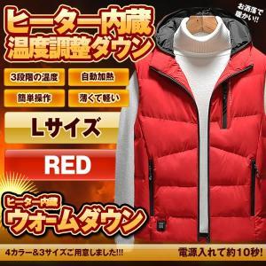 ヒーター 内蔵 ダウンジャケット レッド Lサイズ 暖房 ベスト 男女 3段階 温度調整 USB 加熱 ファッション ATADOWN-RD-L|aspace