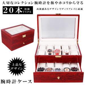 腕時計収納 ボックス 20本用 腕時計ケース お洒落 ウォッチコレクション 豪華ピアノラッカー 高級木製 TOKEIRE-20 aspace