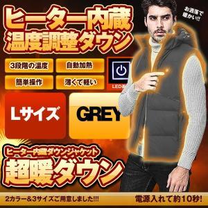 ヒーター 内蔵 ダウンベスト グレー Lサイズ 暖房 ベスト 男女 3段階 温度調整 USB 加熱 ファッション CHOCHO-GY-L|aspace