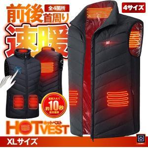 電熱ベスト XLサイズ 前後 4ヶ所 ヒーター 防寒着 秋冬用 軽量 USB加熱 給電 3段温度調整 4つ アウトドア ダウンベスト HOTHOTBB-XL|aspace